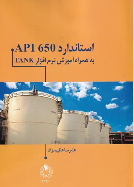 استاندارد API 650 به همراه آموزش نرم افزار TANK (عظيم نژاد) الياس