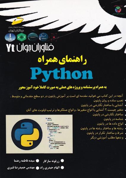 راهنماي همراه python (سازگار) ديباگران تهران