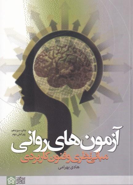 آزمون هاي رواني مباني نظري و فنون كاربردي (بهرامي) دانشگاه علامه طباطبائي