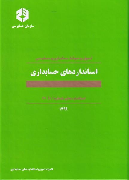 نشريه 160 استاندارد هاي حسابداري (سازمان حسابرسي)