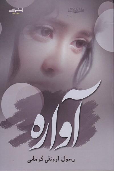 آواره (ارونقی کرمانی) اشراقی