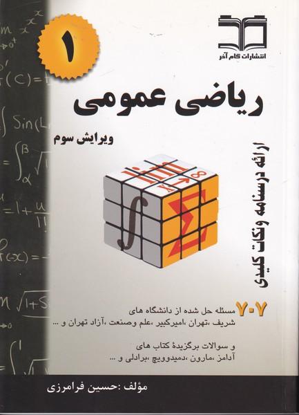 ریاضی عمومی 1 (فرامرزی) فرامرزی
