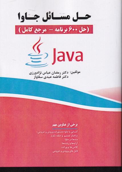 حل مسائل جاوا (حل 600 برنامه-مرجع کامل) (عباس نژادورزی) فن آوری نوین