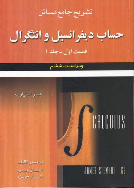 تشریح جامع مسائل حساب دیفرانسیل و انتگرال قسمت 1 جلد 1 استوارت (حمزه) علوم ایران