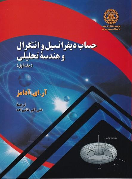 حساب دیفرانسیل و انتگرال و هندسه تحلیلی آدامز جلد 1 (عالم زاده) صنعتی شریف