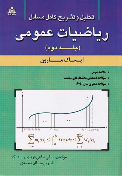 تحلیل و تشریح کامل مسائل ریاضیات عمومی مارون جلد 2 (شاهی فرد) امید انقلاب