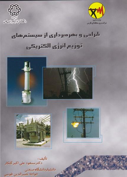 طراحی و بهره برداری از سیستمهای توزیع انرژی الکتریکی 2 جلدی (گلکار) خواجه نصیر