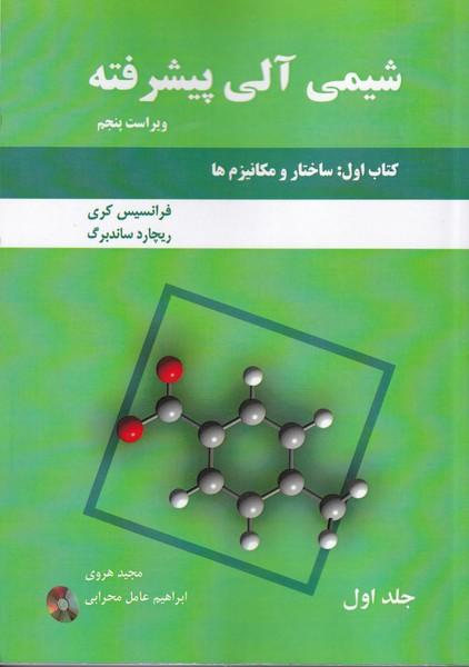 شيمي آلي پيشرفته كتاب 1 : ساختار و مكانيزم ها كري جلد 1 (هروي) دانش نگار