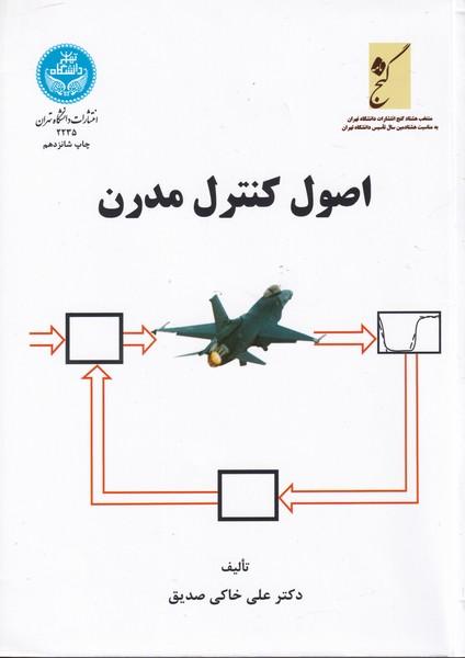 اصول کنترل مدرن (خاکی صدیق) دانشگاه تهران