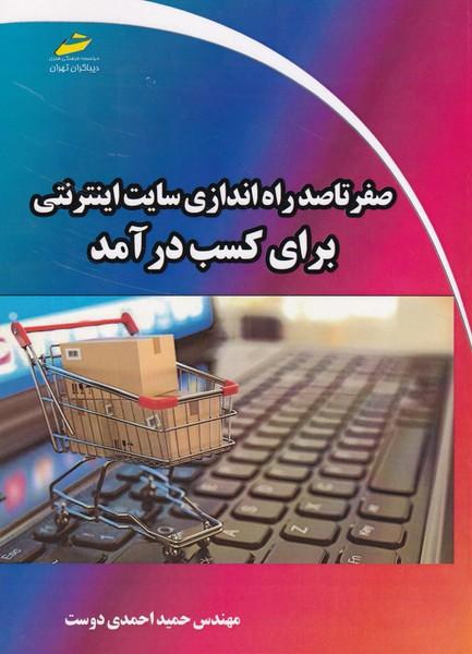 صفر تا صد راه اندازي سايت اينترنتي براي كسب درآمد (احمدي دوست) ديباگران