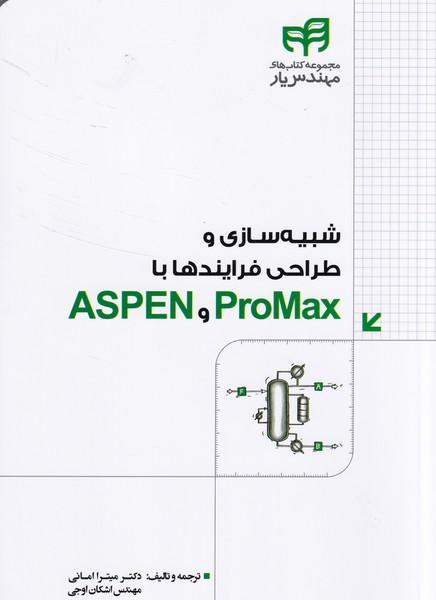 شبيه سازي و طراحي فرايندها با ASPEN و Promax (اماني) كيان