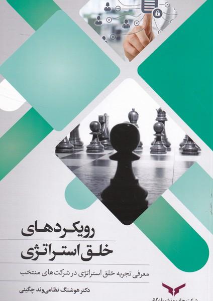 رويكردهاي خلق استراتژي (نظامي وند چگيني) شركت چاپ و نشر بازرگاني