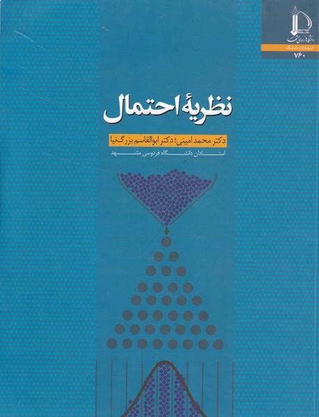 نظریه احتمال (امینی) فردوسی مشهد
