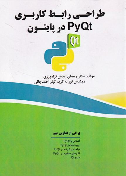 طراحی رابط کاربری pyQt در پایتون (عباس نژادورزی) فن آوری نوین
