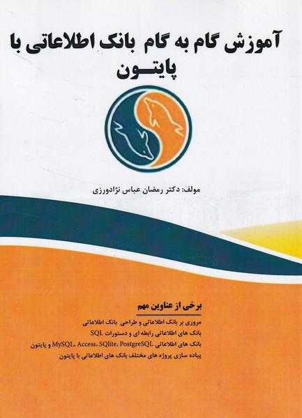 آموزش گام به گام بانك اطلاعاتي با پايتون _عباس نژادورزي) فن آوري نوين