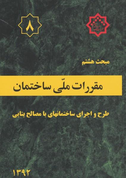 مبحث 10 (طرح و اجراي ساختمانهاي فولادي) نشر توسعه ايران