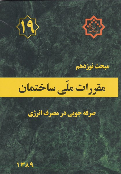 مبحث 19 (صرفه جويي در مصرف انرژي) نشر توسعه ايران