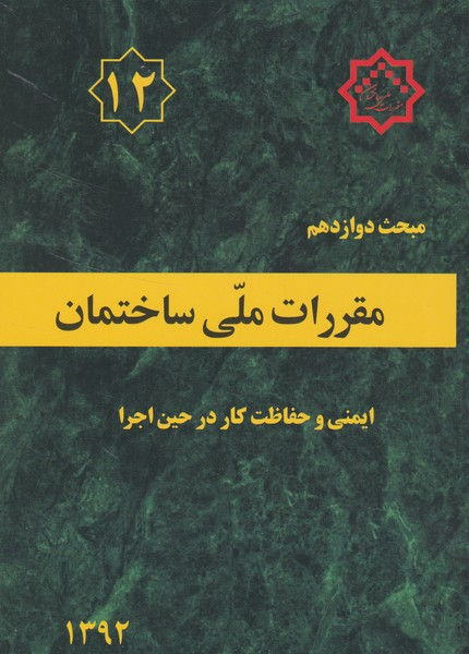مبحث 12 (ايمني و حفاظت كار در حين اجرا) نشر توسعه ايران