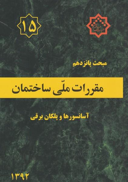 مبحث 15 (آسانسورها و پلكان برقي ) نشر توسعه ايران