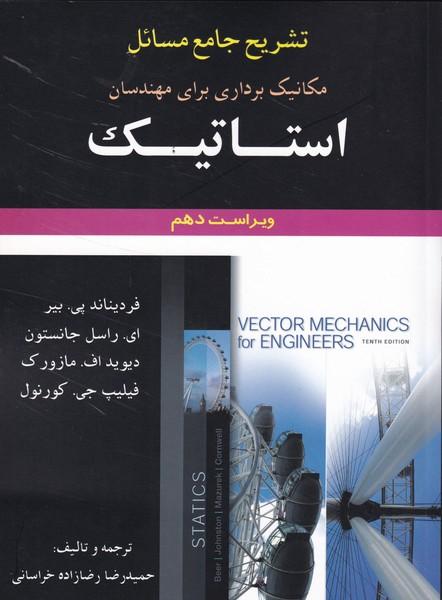 تشريح جامع مسائل براي مهندسان استاتيك جانستون (رضازاده خراساني) علوم ايران