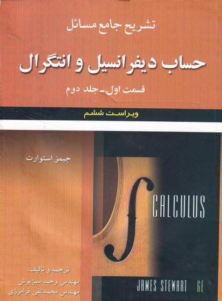 تشريح جامع حساب ديفرانسيل و انتگرال قسمت 1 جلد 2 استوارت (سبزه پوش) علوم ايران