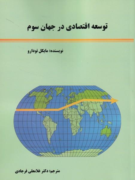 توسعه اقتصادي در جهان سوم تودارو (فرجادي) كوهسار
