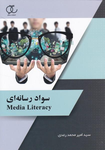 سواد رسانه اي (رعدي) ساكو