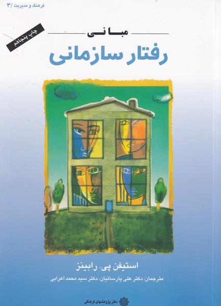 مباني رفتار سازماني رابينز (پارسائيان) دفتر پژوهشهاي فرهنگي