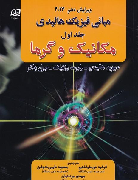 مبانی فیزیک هالیدی 2014 جلد 1 ویرایش دهم (نورعلیشاهی) آینده دانش