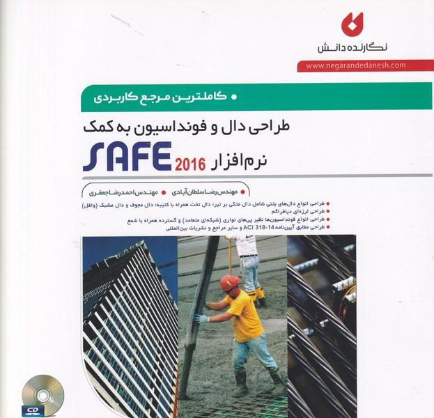 طراحي دال و فونداسيون به كمك نرم افزار safe 2016 (سلطان آبادي) نگارنده دانش