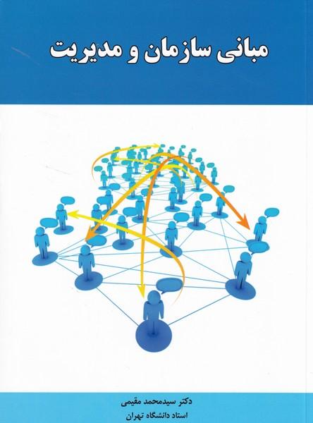 مباني سازمان و مديريت (مقيمي) راه دان