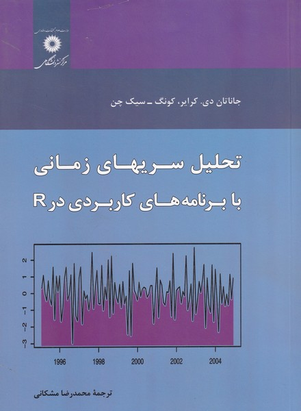 تحليل سريهاي زماني با برنامه هاي كاربردي در R كراير (مشكاني) مركز نشر دانشگاهي