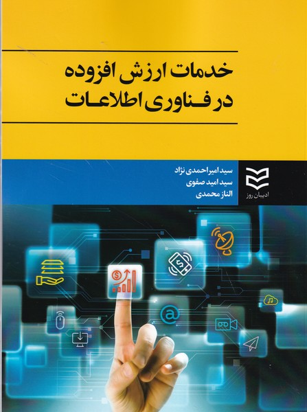 خدمات ارزش افزوده در فناوري اطلاعات (احمدي نژاد) اديبان روز