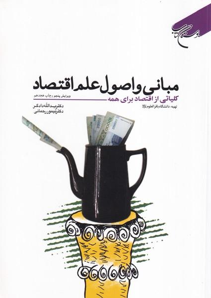 مباني و اصول علم اقتصاد (دادگر) بوستان كتاب