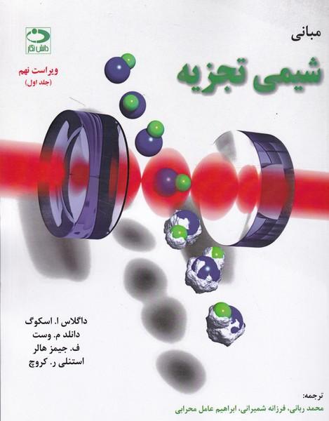 مباني شيمي تجزيه جلد 1 اسكوگ (رباني) دانش نگار