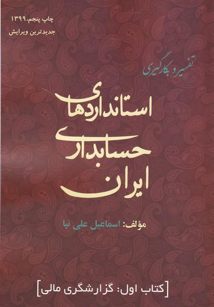 تفسير و بكارگيري استانداردهاي حسابداري ايران كتاب 1 (علي نيا) فكرسبز