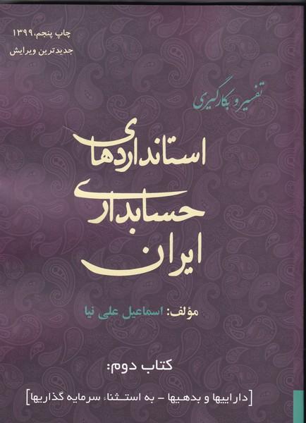 تفسير و بكارگيري استانداردهاي حسابداري ايران كتاب 2 (علي نيا) فكرسبز