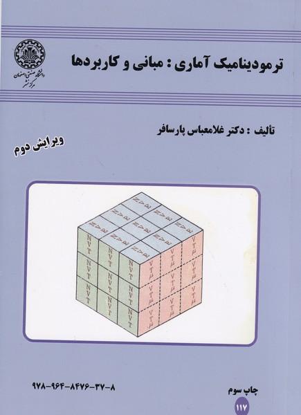 ترمودینامیک آماری (پارسافر) دانشگاه اصفهان