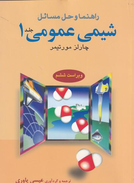 راهنما و حل مسائل شیمی عمومی مورتیمر جلد 1 (یاوری) علوم دانشگاهی