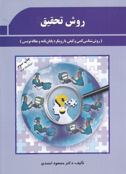 روش تحقیق (اصول و مفاهیم با رویکرد پایان نامه نویسی) (احمدی) پژوهشهای فرهنگی