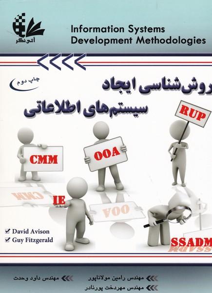روش شناسي ايجاد سيستم هاي اطلاعاتي (مولاناپور) آتي نگر