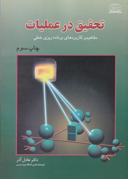 تحقیق در عملیات (عادل آذر) علوم نوین