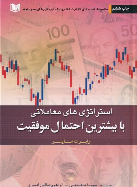 استراتژی های معاملاتی با بیشترین احتمال موفقیت ماینر (محامی) آراد کتاب