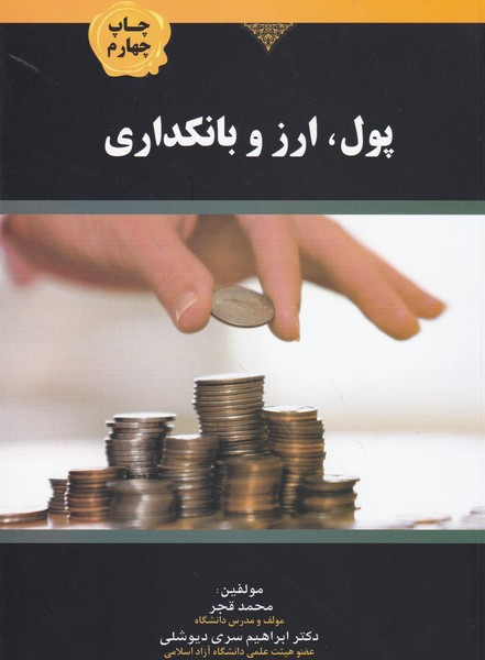 پول،ارز و بانکداری (قجر) فرشید