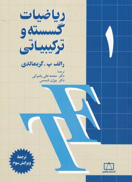 ریاضیات گسسته و ترکیباتی جلد 1 گریمالدی (رضوانی) فاطمی