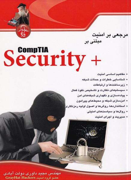 مرجعی بر امنیت مبتنی بر comptia security (داوری) پندار پارس