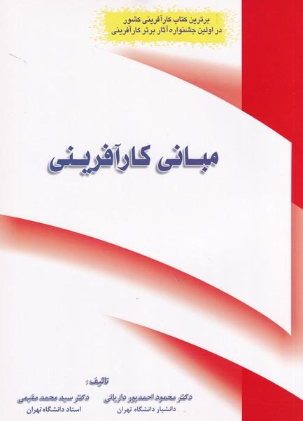 مبانی کارآفرینی (احمدپور داریانی) فراندیش