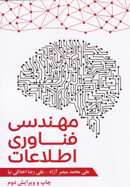 مهندسی فناوری اطلاعات (مبصر آزاد) آذرین مهر