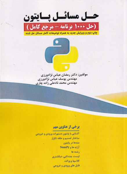 حل مسائل پایتون (حل 1000برنامه-مرجع کامل) (عباس نژادورزی) فن آوری نوین