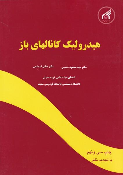 هیدرولیک کانالهای باز ابریشمی (حسینی) امام رضا